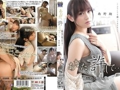 Sho Nishino in Fucked by the Man Next Door 4 aka Please Forgive Me part 2.1